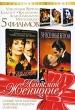 Любимой женщине: Унесенные ветром / Скарлетт / Касабланка / Леди Гамильтон / Интермеццо (2 DVD) Формат: 2 DVD (PAL) (Подарочное издание) (Keep case) Дистрибьютор: Калипсо Региональный код: 0 (All) артикул 6898o.