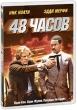 48 часов Формат: 2 VideoCD Дистрибьютор: Премьер Мультимедиа Dolby Surround ; Закадровый перевод Лицензионные товары Характеристики видеоносителей 1982 г , 95 мин , США Paramount Pictures Художественный кинофильм артикул 7083o.