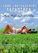 Сцены сексуального характера Формат: DVD (PAL) (Упрощенное издание) (Keep case) Дистрибьютор: Мистерия Звука Региональный код: 0 (All) Количество слоев: DVD-5 (1 слой) Звуковые дорожки: Русский Закадровый артикул 7207o.