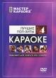 Мастер караоке: Лучшие поп-хиты Часть 4 Серия: Мастер караоке артикул 7213o.